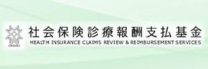 社会保険診療報酬支払基金