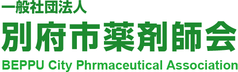 別府市薬剤師会会員サイト