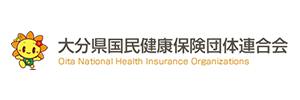 大分県国民健康保険団体連合会