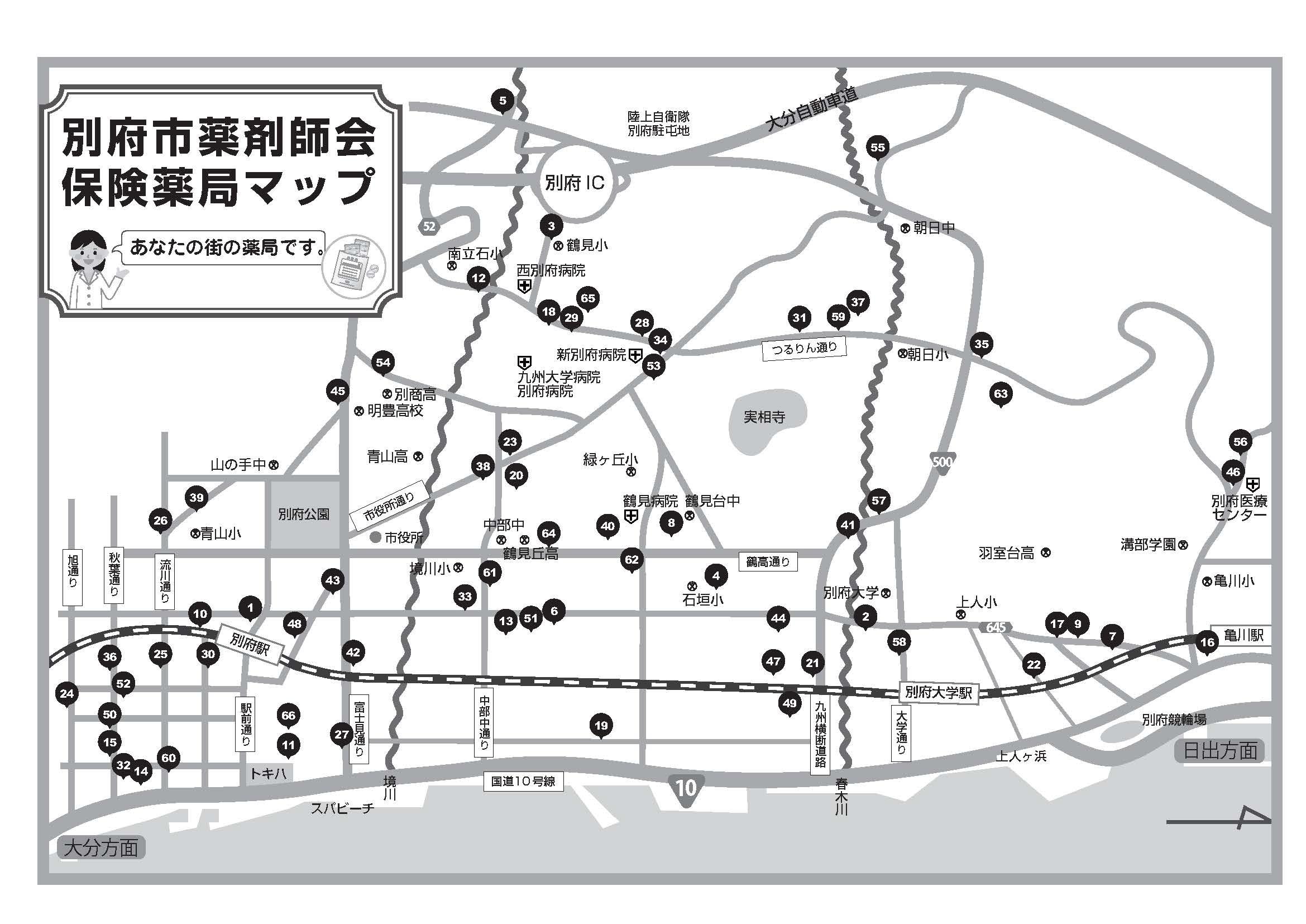 薬剤師会地図20150120_ページ_1