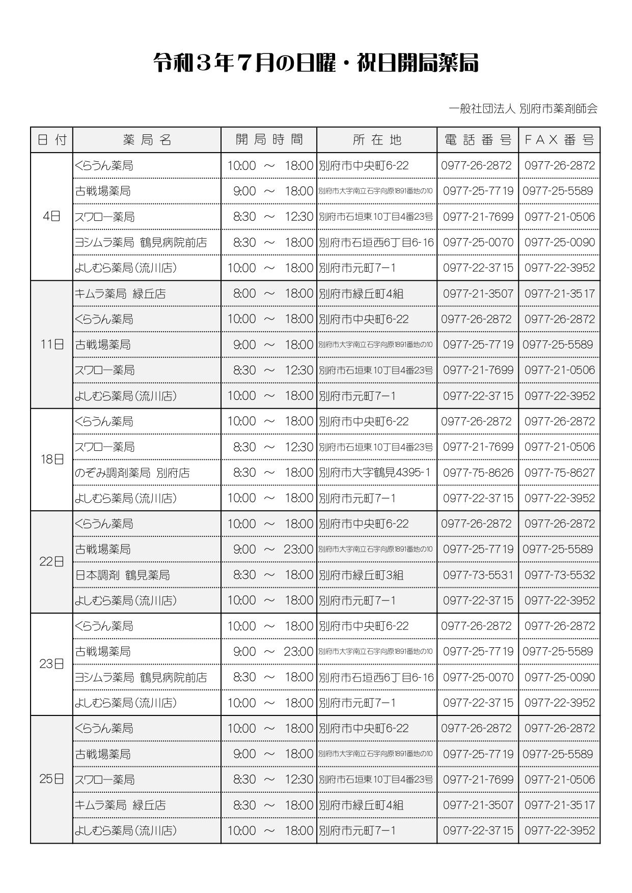 7月日祝_page-0001